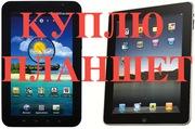 Скупка, покупка, выкуп планшетов, в том числе apple ipad, (айпадов).